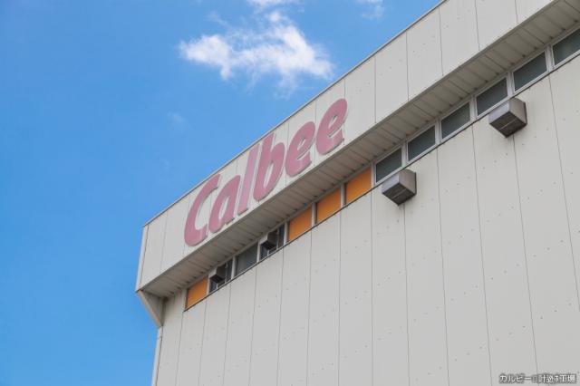 カルビー(株)千歳工場
