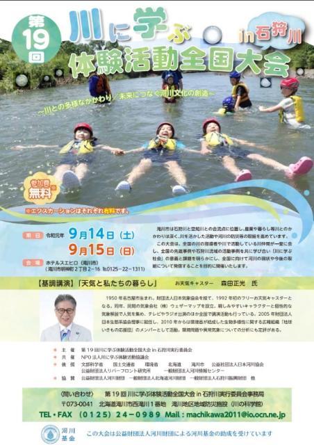 【2020年延期】第20回 川に学ぶ体験活動全国大会 in 石狩川