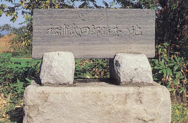 松浦武四郎の碑