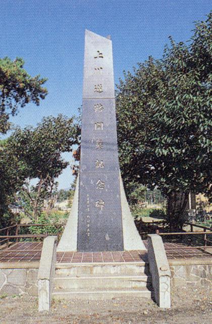 上川道路開さく記念碑
