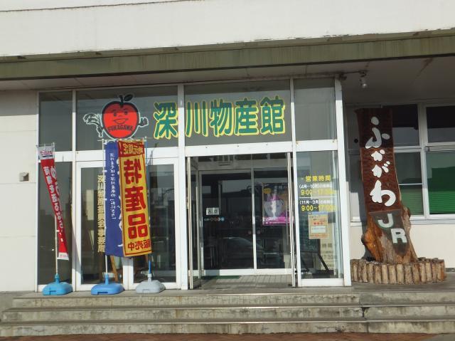 深川物産館