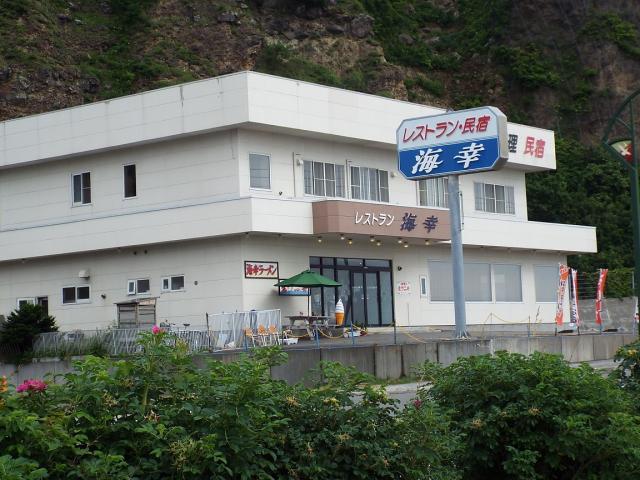 民宿海幸(北海道石狩市)