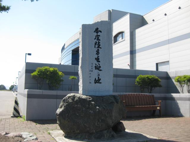 Place of Rikuo Honjo birth monument