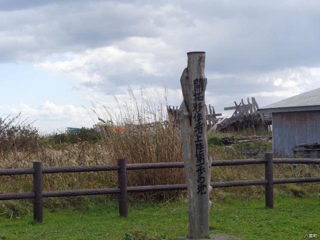 開拓移住者上陸の地碑