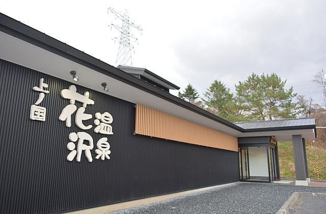 花沢温泉浴場
