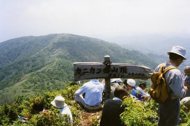 カニカン岳