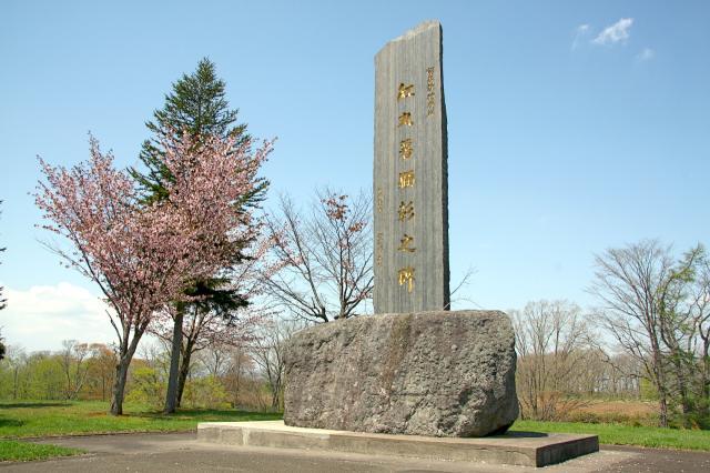 紅丸薯記念碑