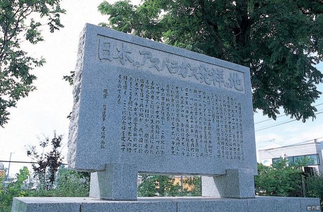 日本アスパラガス発祥の地記念碑