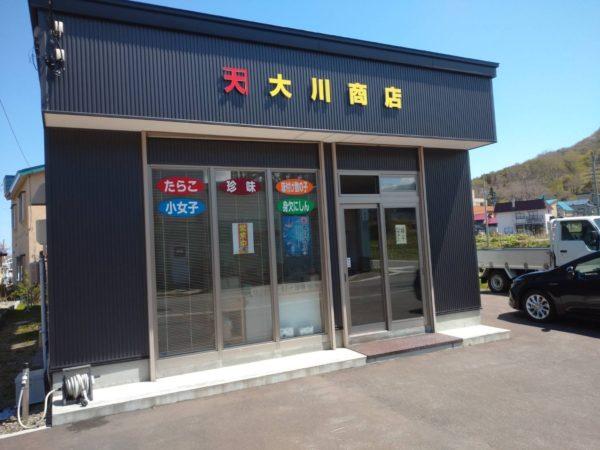 兼大 大川商店