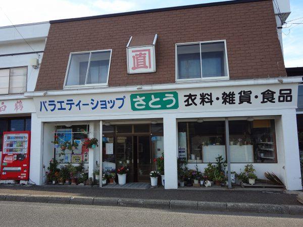 佐藤金直商店