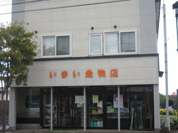 今井金物店