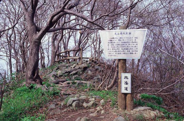 丸山の烽火台跡