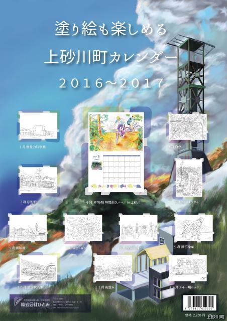 上砂川町カレンダー