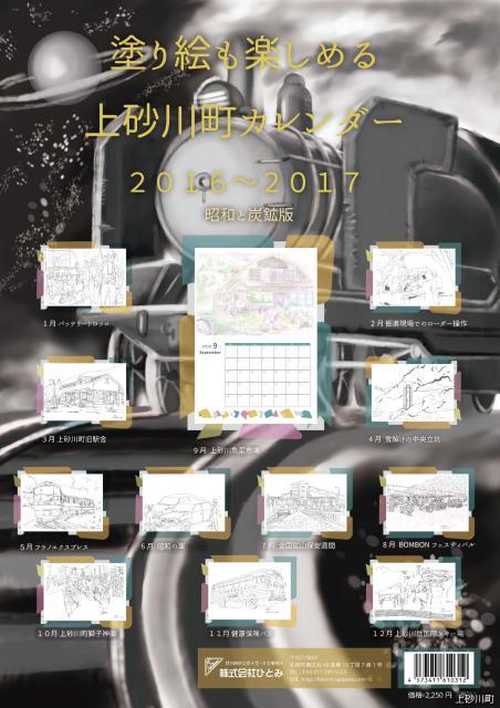 上砂川町カレンダー昭和と炭鉱版