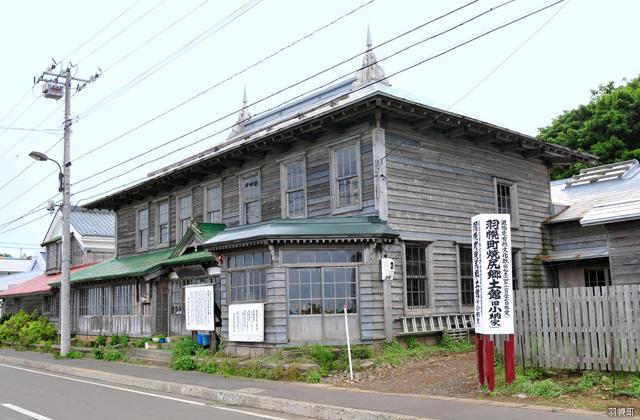 焼尻郷土館