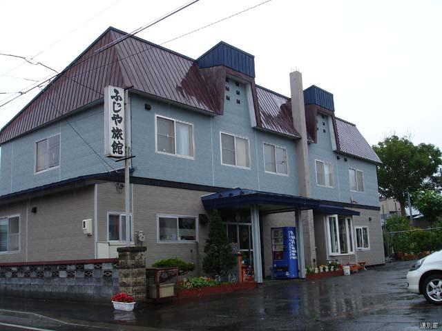 旅館ふじや(北海道遠別町)