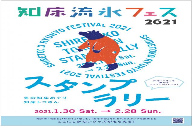 知床流氷フェス2021スタンプラリーポスター