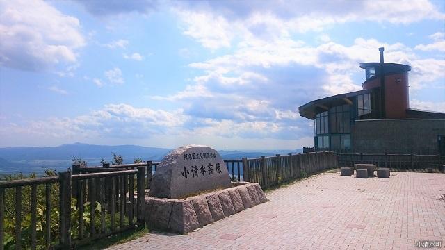阿寒摩周国立公園 藻琴山