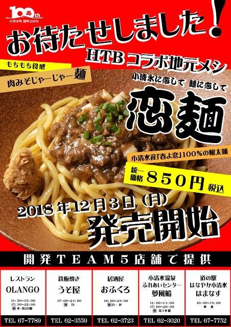 肉みそじゃーじゃー麺「恋麺」