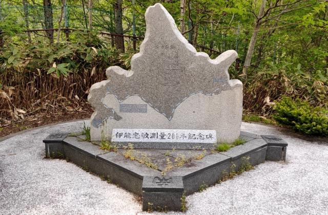 豊浦町 伊能忠敬  測量記念碑