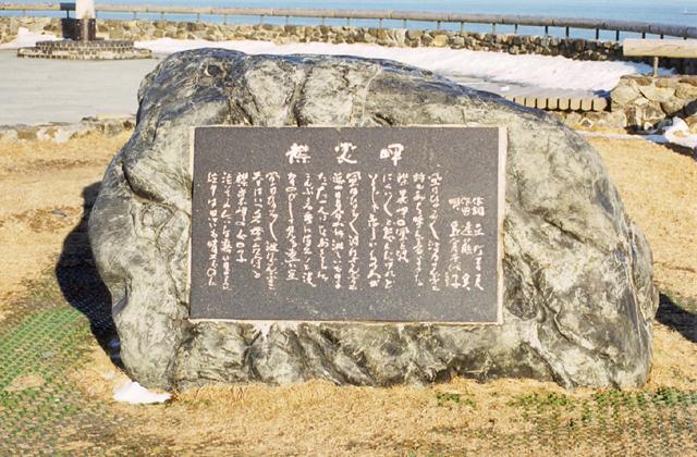 襟裳岬記念歌碑
