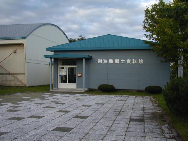別海町郷土資料館