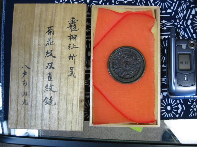 神社に伝わる手鏡(菊花紋双雀紋鏡)