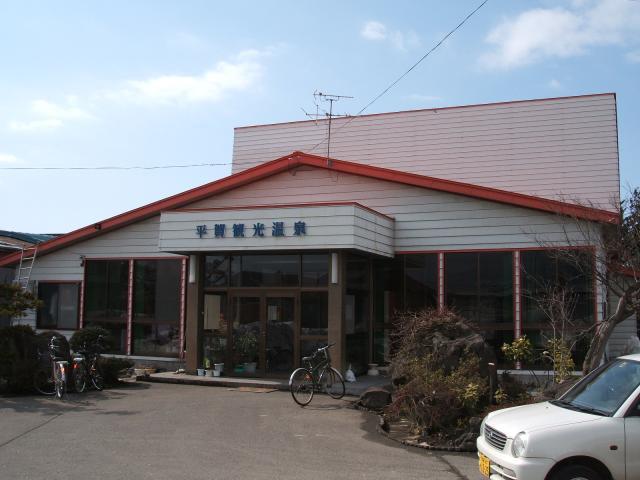 平賀観光温泉