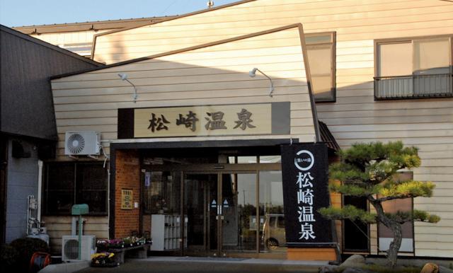 松崎温泉(青森県平川市)