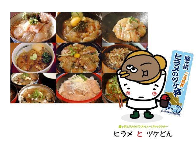 鰺ヶ沢ヒラメのヅケ丼