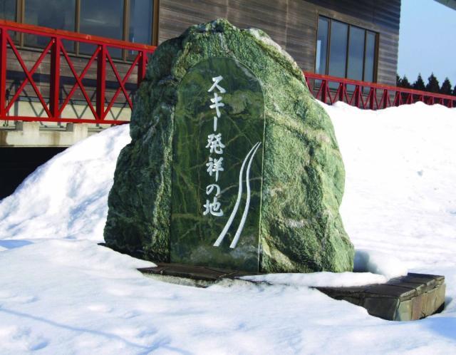 スキー発祥の地碑