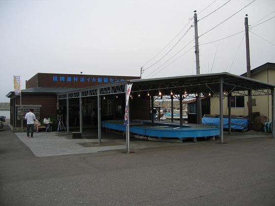 風間浦村活イカ備蓄センター