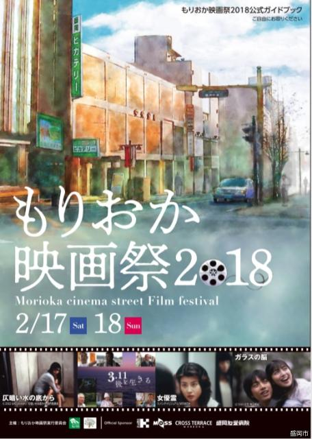morioka電影節2018