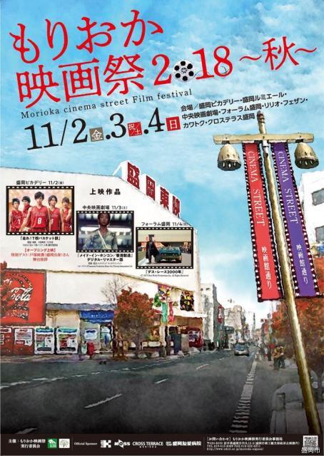もりおか映画祭2018~秋~