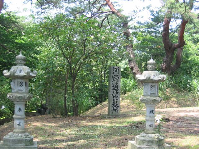 聖塚(河野通信墳墓)