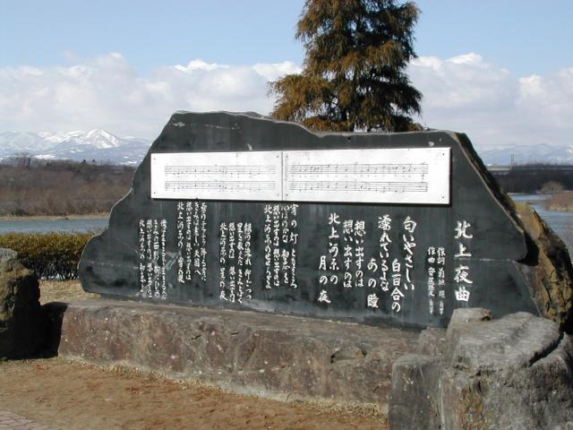 北上夜曲の碑