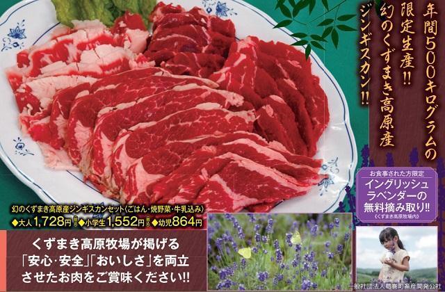 第4回くずまき高原牧場肉肉まつり