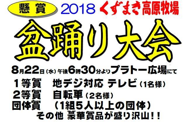 くずまき高原牧場 盆踊り大会2018