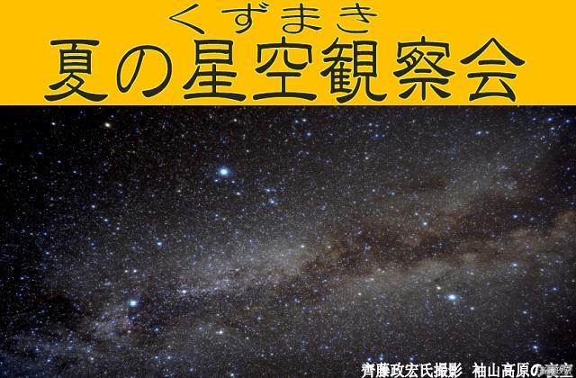 くずまき夏の星空観察会