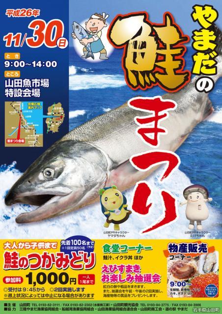 山田的鮭魚節