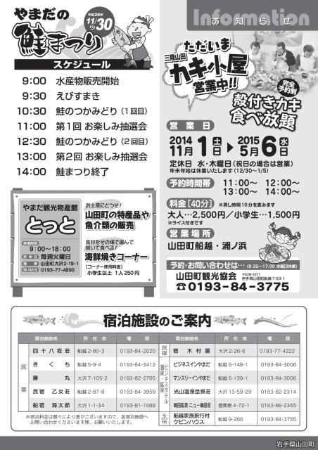 2014年yamadano鮭魚節傳單內幕