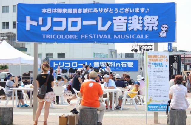 【2020年中止】トリコローレ音楽祭in石巻