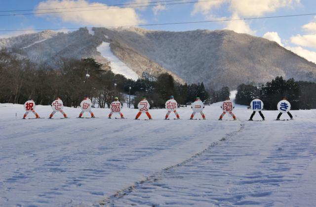みやぎ蔵王七ヶ宿スキー場オープン式