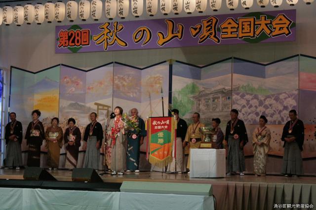 秋の山唄全国大会