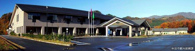 秋田県健康増進交流センター「ユフォーレ」(宿泊施設)