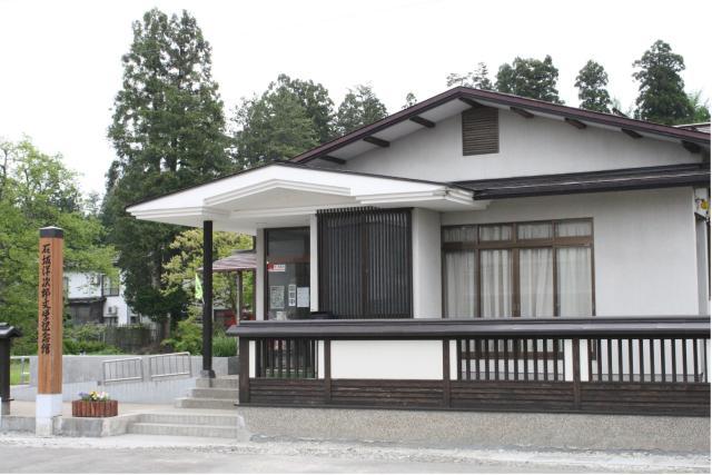 石坂洋次郎文學紀念館