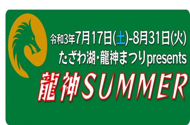 たざわ湖・龍神まつりpresents 龍神SUMM...