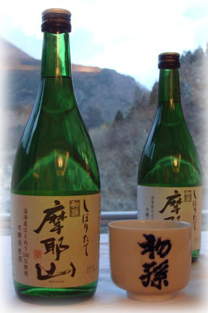 【開催中止】第9回あつみ温泉摩耶山新酒まつり