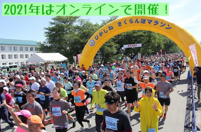 2021果樹王国ひがしねオンラインさくらんぼマラソン大会