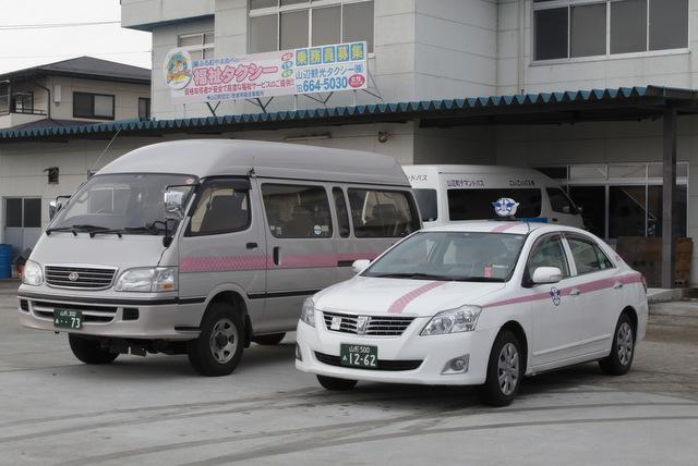 山辺観光タクシー株式会社